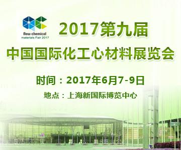 2017第九届中国国际化工新材料展览会