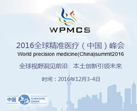 2016全球精准医疗(中国)峰会将于本周六召开(附日程安排)