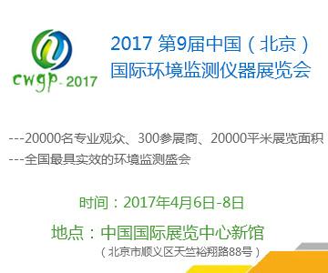2017第9届中国(北京)国际环境监测仪器展览会