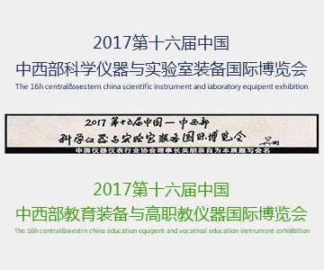 2017第十六届中国-中西部科学仪器与实验室装备国际博览会