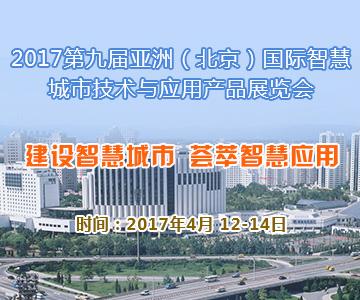 2017第九届亚洲(北京)国际智慧城市技术与应用产品展览会