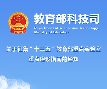 """""""十三五""""期间教育部将新建70个重点实验室"""