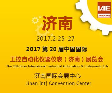 2017第20屆中國國際工控自動化及儀器儀表(濟南)展覽會