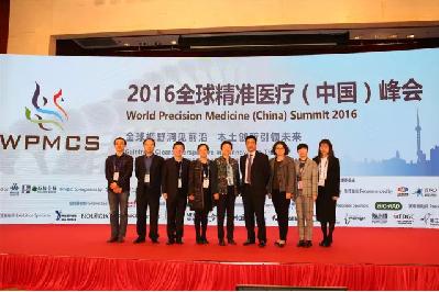2016全球精准医疗(中国)峰会圆满落幕!2017相约北京站