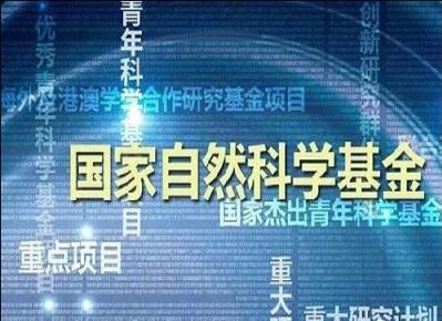 哈尔滨医科大学获批国家自然基金重大科研仪器项目