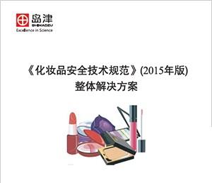 岛津推出化妆品安全技术规范(2015)版整体解决方案