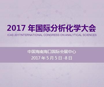 2017年国际分析化学大会