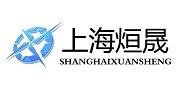 上海烜晟/Xuansheng