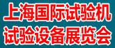 2017上海国际试验机与试验设备展览会