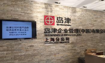 """""""岛津针对环境污染物检测应用方案交流会""""在上海成功举办"""