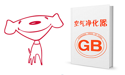 我国首个空气净化器中国环境标志标准发布
