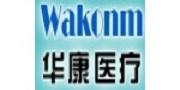 山东华康/wakonm