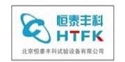 北京恒泰丰科/HTFK