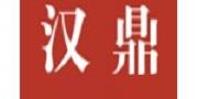 江苏汉鼎/HD