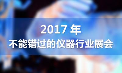 2017年,你不能错过的仪器仪表行业展会(下)