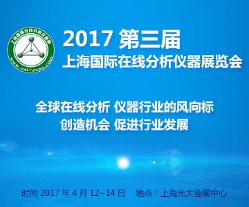 2017第三届上海国际在线分析仪器展览会