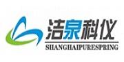 上海洁泉/jiequan