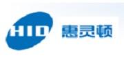 深圳惠灵顿/HID