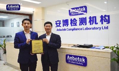 安博检测新三板募资1050万元 在册股东朱骥参与认购