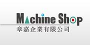 台湾章嘉/machine shop