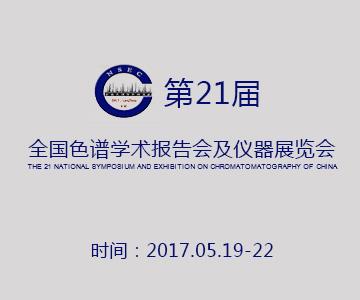 第21届全国色谱学术报告会及仪器展览会