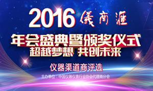 """2017""""仪商汇""""中国仪器渠道商年会亮点揭秘"""