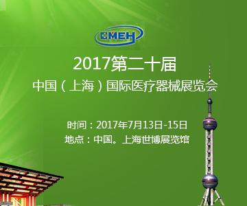 2017第二十屆中國(上海)國際醫療器械展覽會