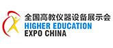 第49届全国高教仪器设备展示会