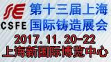 2017第十三届中国上海国际铸造\铸件展览会