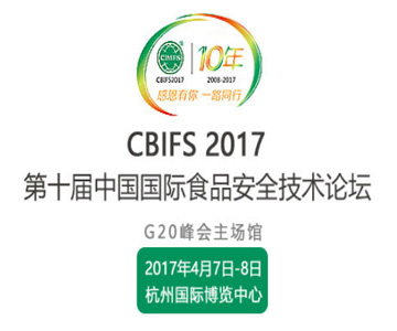 CBIFS 2017第十届中国国际食品安全技术论坛