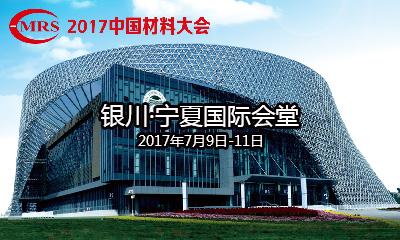2017中国材料大会暨展览会