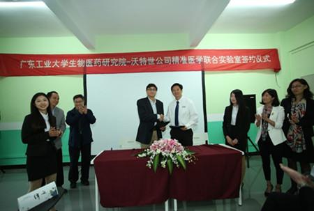 沃特世携手广东工业大学共建精准医学联合实验室