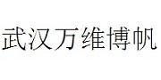 (武汉)武汉万维博帆