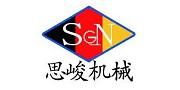 上海思峻/SGN