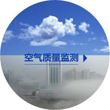 环保部出台空气质量监测细则和自动监测仪器管理规定