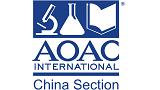 2017AOAC食品安全技术与标准研讨会