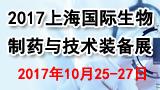2017上海国际生物制药与技术装备展览会