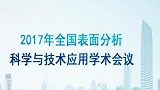 第六届中国食品与农产品安全检测技术与质量控制国际论坛