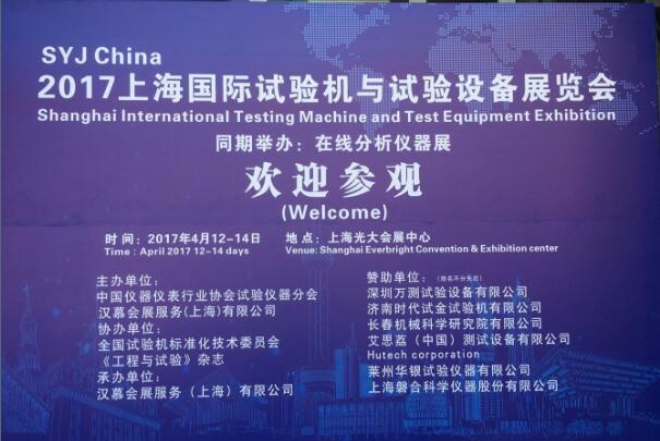 2017上海国际试验机与试验设备展览会 今天在上海隆重开幕