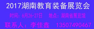 2017湖南教育装备展览会