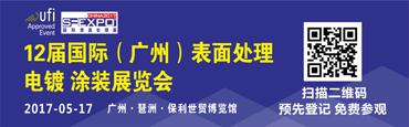 2017第十二届广州国际表面处理、电镀、涂装展览会邀请函