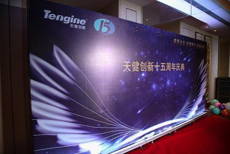 天健创新举办十五周年庆典活动