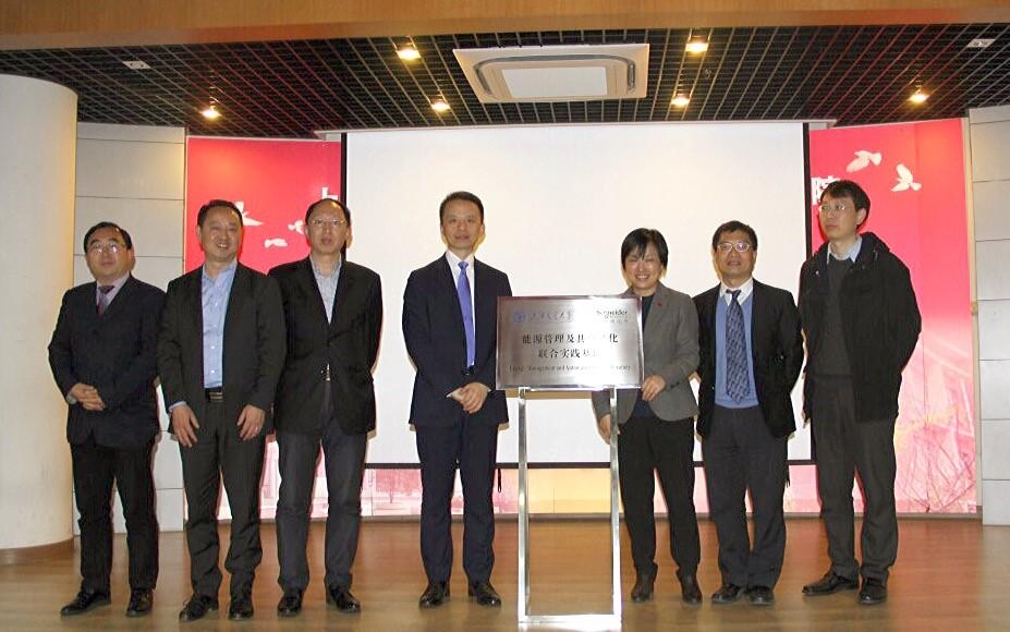 施耐德携手上海交大 共建能源管理自动化实践基地