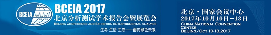 北京分析测试学术报告会暨展览会