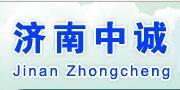 济南中诚/zhongcheng