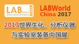 LABWorld China 2017 世界生化、分析仪器与实验室装备中国展