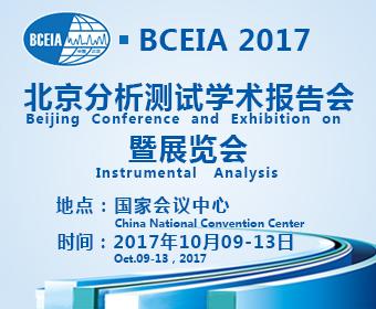 BCEIA 2017