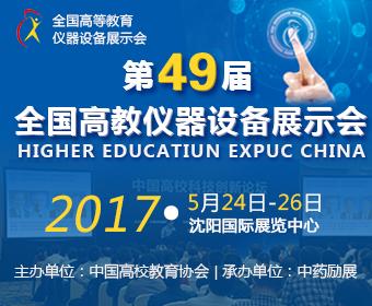 49届全国高教仪器设备展示会