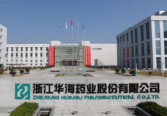 8亿,华海药业设立子公司,发力生物药生产研发    医谷