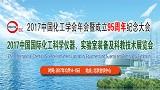 2017中国化工学会年会